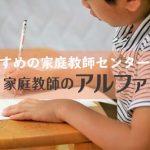 おすすめの家庭教師センター比較!【家庭教師のアルファ】